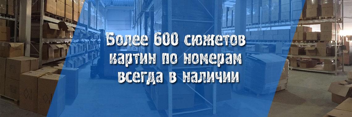 Более 600 сюжетов